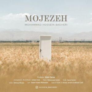 دانلود آهنگ جدید محمدحسین باقری معجزه