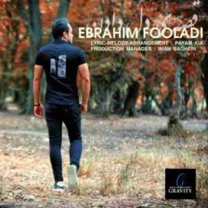 دانلود آهنگ جدید ابراهیم فولادی قصه ی دل دادن