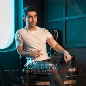 دانلود آهنگ جدید آریو حسینی یه تیکه از قلبم
