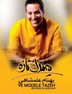 دانلود آهنگ بهنام علمشاهی انگیزه